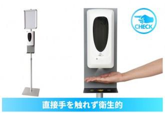AutoDispenserStand1